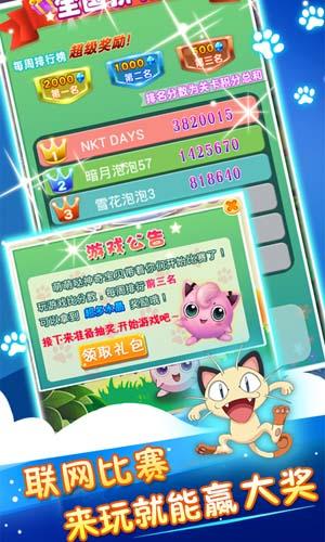 泡泡龙之宠物精灵(神奇宝贝+泡泡龙)安卓版截图4