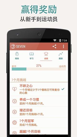 7分钟锻炼 Sevenv1.3.3安卓版截图1