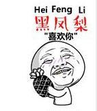 暴漫教你讲广东话qq表情包