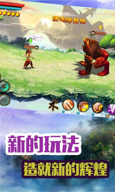 新仙剑传说(单机仙剑)1.0截图3