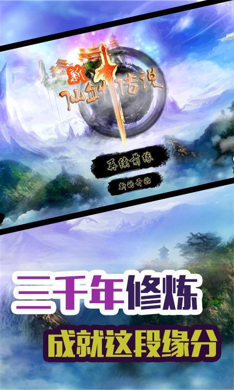 新仙剑传说(单机仙剑)1.0截图2