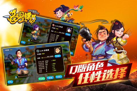 龙门镖局(官方授权3d网络手游)v1.0.14截图3