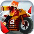 摩托攀登赛(方块摩托竞速) 1.0