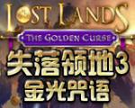 失落领地3:金光咒语中文典藏版