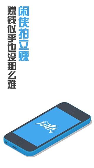 闲侠拍立赚安卓版v1.7.2最新免费版截图0