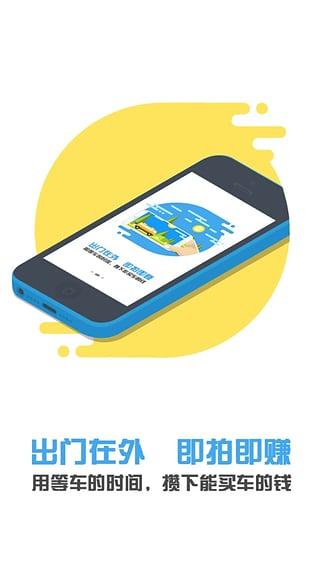 闲侠拍立赚安卓版v1.7.2最新免费版截图2