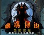 幽魂传说6:黑暗祝福中文典藏版