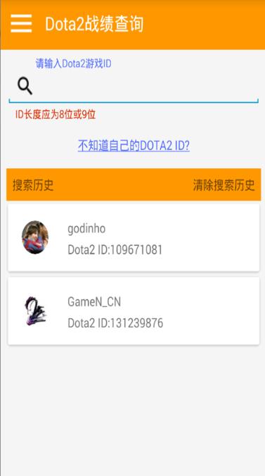 Dota2战绩查询安卓版v1.2免费版截图0
