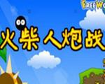 火柴人炮战简体中文版