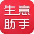 生意助手安卓版 v3.0.2官方免费版