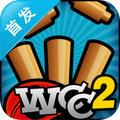 世界板球锦标赛2(体育竞技)手游
