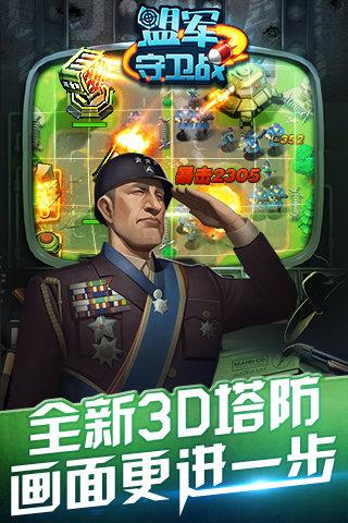 盟军守卫战(二战塔防)手游v1.0截图2