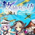 女神射击(美少女战机)手游 v1.1.3c