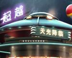 超越:天光降临中文典藏版
