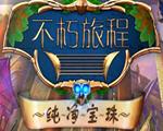 不朽旅程5:纯净宝珠中文典藏版