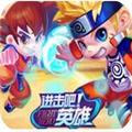 进击吧英雄(萌系RPG)手游v1.0