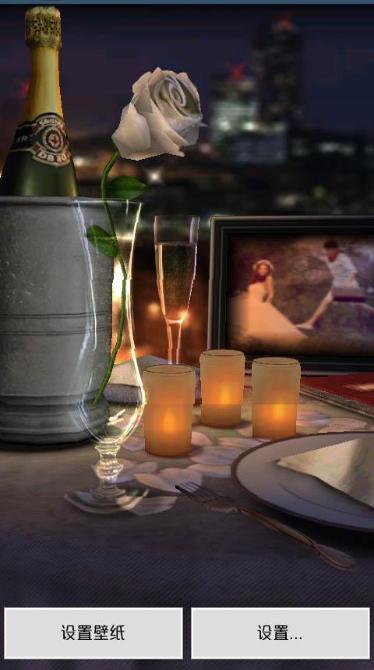 3D浪漫爱情动态壁纸安卓版v1.0正式版截图3