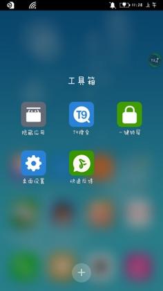 Freeme OS轻系统V3.1.0官方免费版截图2