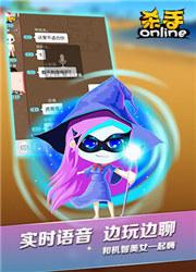 杀手online(休闲社交)手游v2.4.0截图2