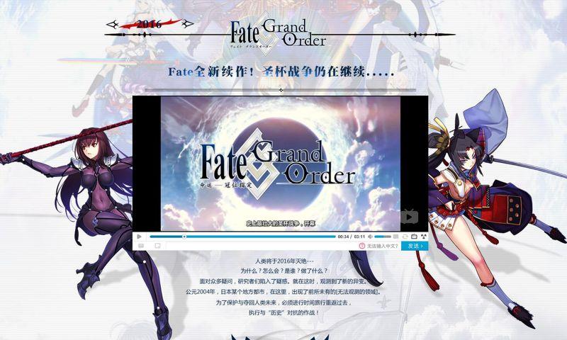 命运:冠位指定(Fate/Grand Order)bilibili国服v1.0截图3
