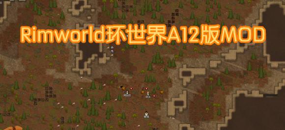 Rimworld环世界A12版MOD