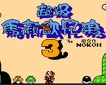 超�����3代中文版