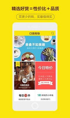 口袋购物安卓版V5.0.1官方版截图1