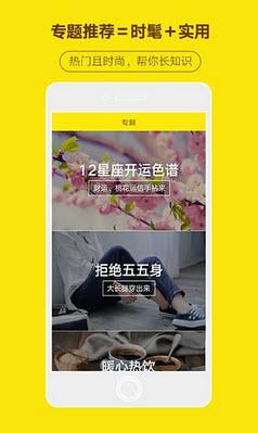 口袋购物安卓版V5.0.1官方版截图2