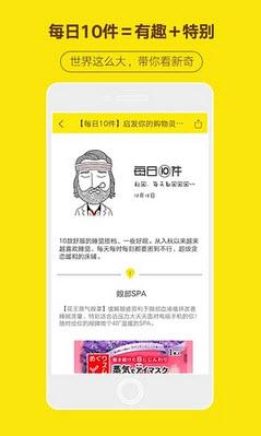 口袋购物安卓版V5.0.1官方版截图3