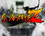 金庸群侠传Z下载