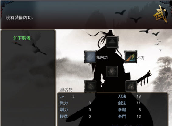 金庸群侠传Z截图1