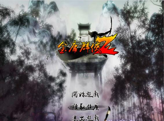 金庸群侠传Z截图0