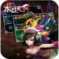 水浒天下(动作RPG)手游中文版