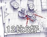 12比6好12 Is Better Than 6中文版