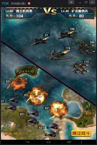 飞机世界大战(策略玩法)手游v1.0.0截图2