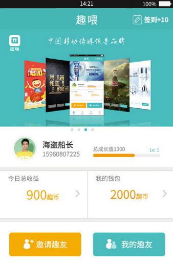 手机赚钱软件趣喂appv2.0.0 安卓版截图0