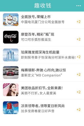 手机赚钱软件趣喂appv2.0.0 安卓版截图1
