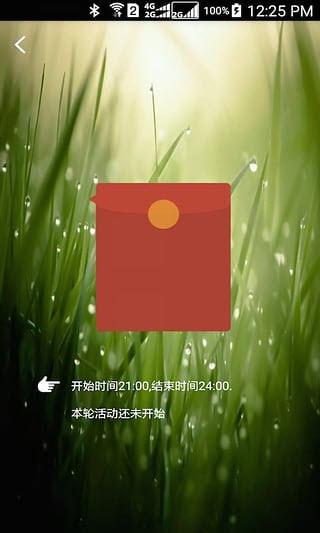 红包达人安卓版V5.2.1官方版截图0