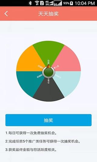 红包达人安卓版V5.2.1官方版截图1