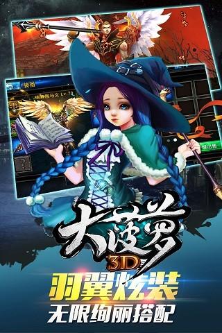 大菠萝3D(魔幻RPG)手游v1.4.5截图0