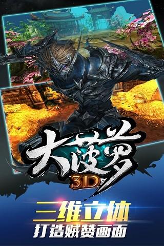 大菠萝3D(魔幻RPG)手游v1.4.5截图2