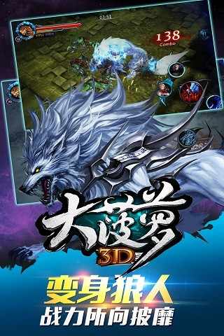 大菠萝3D(魔幻RPG)手游v1.4.5截图3