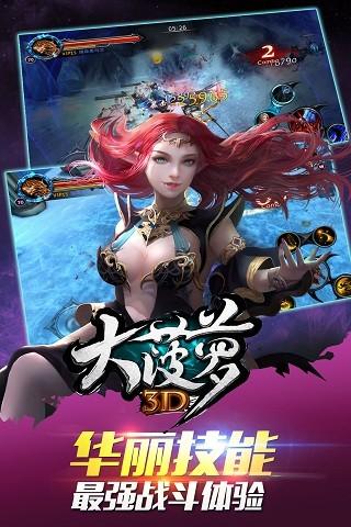 大菠萝3D(魔幻RPG)手游v1.4.5截图4
