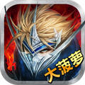 大菠萝3D(魔幻RPG)手游 v1.4.5
