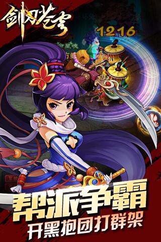 剑刃苍穹(武侠RPG)手游v1.5.0.1截图0