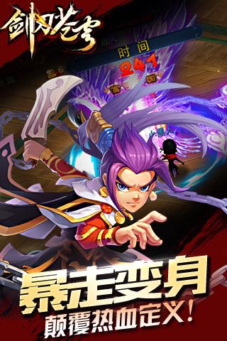 剑刃苍穹(武侠RPG)手游v1.5.0.1截图1