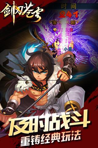 剑刃苍穹(武侠RPG)手游v1.5.0.1截图2