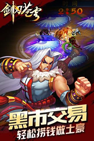 剑刃苍穹(武侠RPG)手游v1.5.0.1截图3