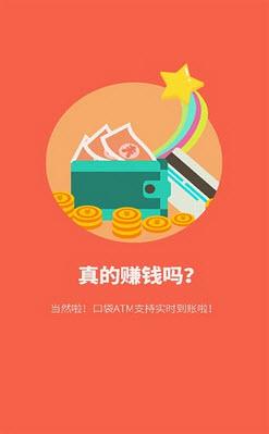 新口袋ATM安卓版V20151117官方版截图0