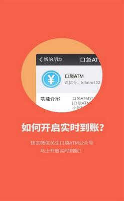 新口袋ATM安卓版V20151117官方版截图2
